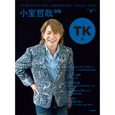 ぴあMOOK TM NETWORK 30TH ANNIVERSARRY SPECIAL ISSUE 小室哲哉ぴあ TK編