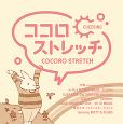 ココロストレッチ ~CHEERING