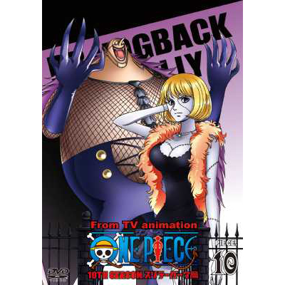 ONE PIECE �����s�[�X 10TH�V�[�Y�� �X�����[�o�[�N�� piece.10�y�ʏ�Ձz