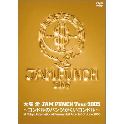 JAM PUNCH Tour 2005~コンドルのパンツがくいコンドル~at Tokyo International Forum Hall A on 1st of June 2005【スペシャル盤(2枚組)】