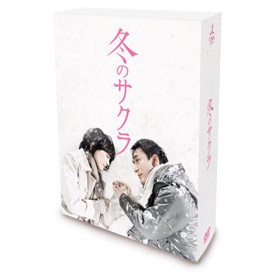 「冬のサクラ」通常版DVD-BOX