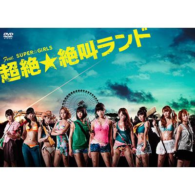 超絶☆絶叫ランド【DVD-BOX】
