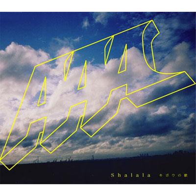 Shalala キボウの歌【通常盤】
