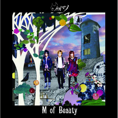 M of Beauty【通常盤】
