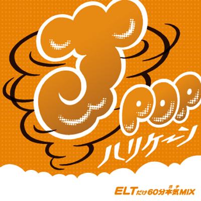 J-POPハリケーン~ELTだけ60分本気(ルビ:ガチ)MIX~