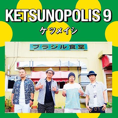 KETSUNOPOLIS 9(CD+DVD)