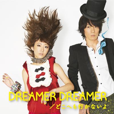 DREAMER DREAMER / どこへも行かないよ【CD+DVD】