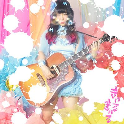 きゅるきゅる(CD+DVD)
