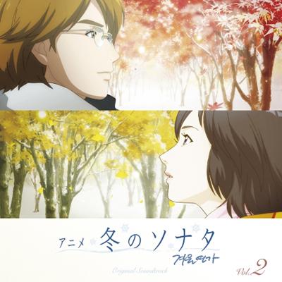 アニメ「冬のソナタ」オリジナル・サウンドトラック Vol.2【通常盤】