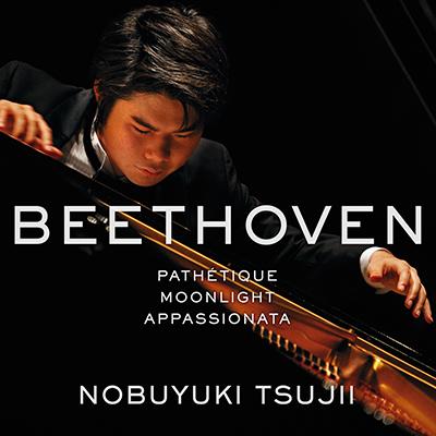 ベートーヴェン:《悲愴》《月光》《熱情》(CD)