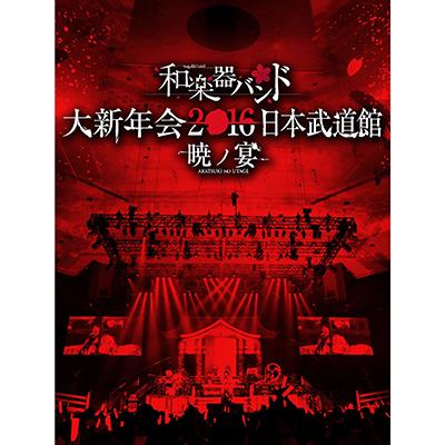 和楽器バンド 大新年会2016 日本武道館 -暁ノ宴-【Blu-ray+2CD+スマプラムービー+スマプラミュージック】