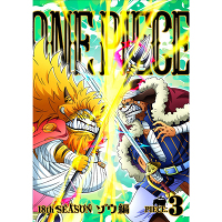 ONE PIECE ワンピース 18THシーズン ゾウ編 piece.3(DVD)