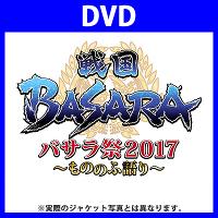 バサラ祭2017 ~もののふ語り~(2枚組DVD)