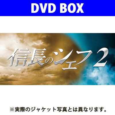 信長のシェフ2 DVD-BOX