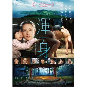「渾身 KON-SHIN」(2枚組DVD)