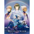 劇場版KING OF PRISM by PrettyRhythm 初回生産特装版Blu-ray