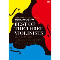BEST OF THE THREE VIOLINISTS~HATS MUSIC FESTIVAL VOL.1 葉加瀬太郎・高嶋ちさ子・古澤巌 3大ヴァイオリニストコンサート~(DVD)