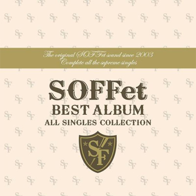SOFFet BEST ALBUM ~ALL SINGLES COLLECTION~【通常盤】