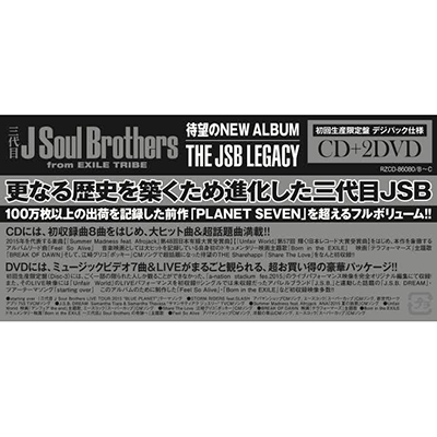 THE JSB LEGACY(CD+2DVD)【初回生産限定盤】