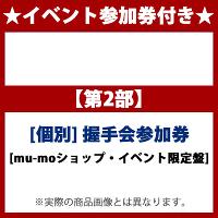 <avex mu-mo><mu-moショップ・イベント限定盤><第2部イベント参加券付>タイトル未定(CD)