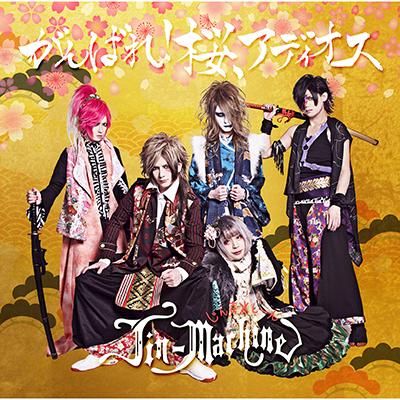がんばれ!桜、アディオス(CD)