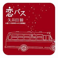 <avex mu-mo> 恋バス