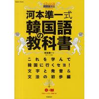 <avex mu-mo> 河本準一式韓国語の教科書 イラっとくる韓国語講座PRESENTS これを学んで韓国に行くセヨ! 文字と発音&文法の初歩編画像