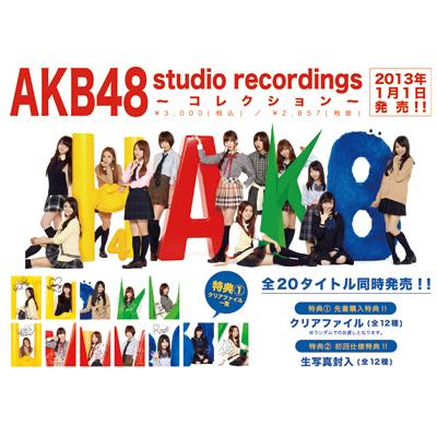 AKB48「studio recording コレクション」全20タイトル同時購入セット※初回プレス分