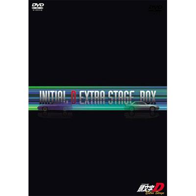 頭文字[イニシャル]D Extra Stage BOX【通常盤】