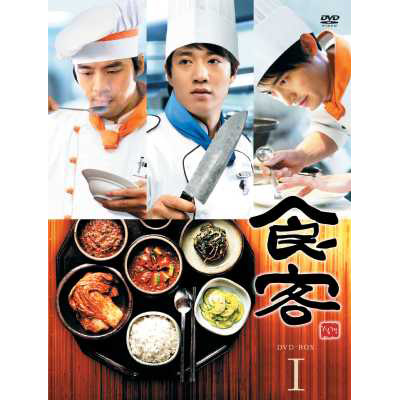 食客  DVD BOX I