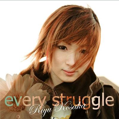 every struggle