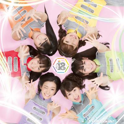 セクションレインボー TYPE-C(CDのみ)