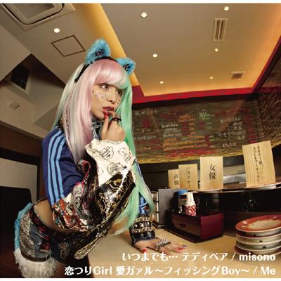いつまでも… テディベア/恋つりGirl 愛ガァル~フィッシングBoy~【CD+DVD】
