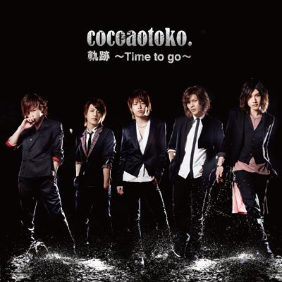 『軌跡 ~Time to go~』【CD+DVD】(Video Clip収録)
