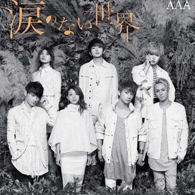 涙のない世界(CD+DVD+スマプラ)
