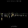 スターダスト / 宿り星(CD+スマプラ)