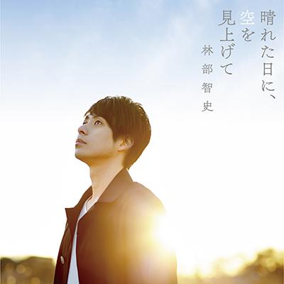 晴れた日に、空を見上げて(CD)