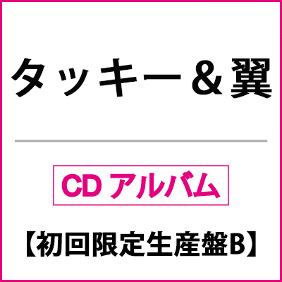 Two Tops Treasure【初回限定生産盤B】(CD+DVD)