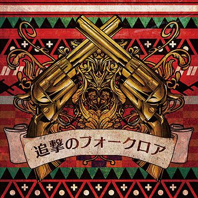 追撃のフォークロア【2枚組CDアルバム】