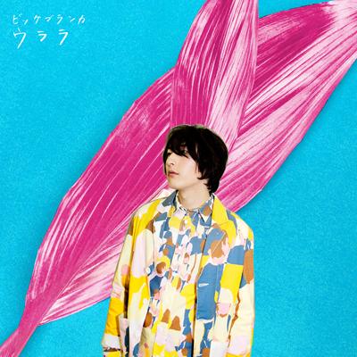 ウララ【通常盤】(CD)