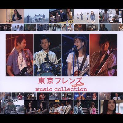 東京フレンズ The Movie music collection【通常盤】