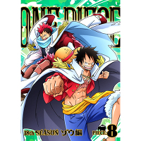 ONE PIECE ワンピース 18THシーズン ゾウ編 piece.8(DVD)