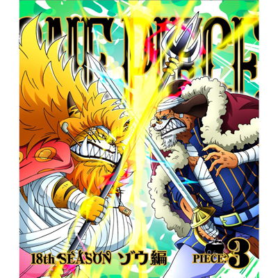 ONE PIECE ワンピース 18THシーズン ゾウ編 piece.3(Blu-ray)