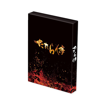 たたら侍(Blu-ray+DVD)【初回生産限定盤 豪華版】