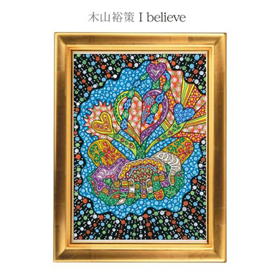 I believe / 永遠【通常盤】