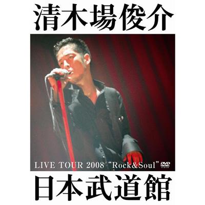 """LIVE TOUR 2008 """"Rock & Soul"""" 日本武道館"""