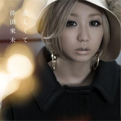 恋しくて【CD+DVD】