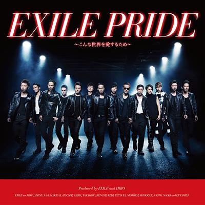 EXILE PRIDE ~こんな世界を愛するため~(スペシャル・エディション)(CD+DVD)