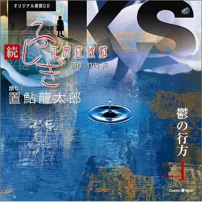 オリジナル朗読CDシリーズ 続・ふしぎ工房症候群 EPISDE.1「鬱の行方」