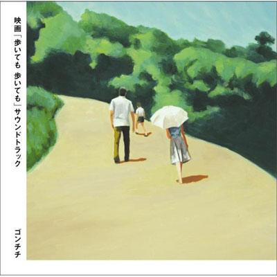 映画「歩いても 歩いても」オリジナル・サウンドトラック